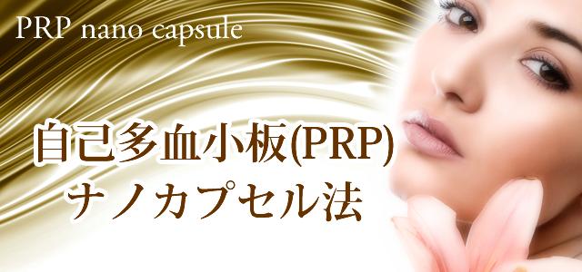 PRPナノカプセル法