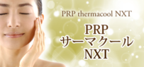 PRPサーマクールNXT