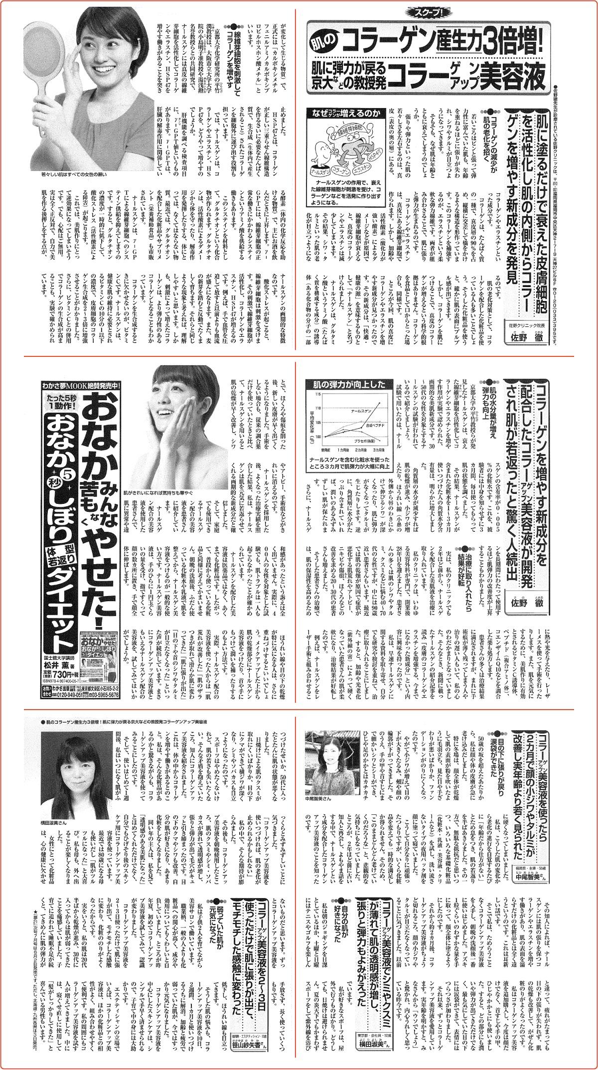 夢21掲載記事
